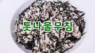 톳나물두부무침~ 바다해초 천연 영양제~ 변비해소,칼슘,…