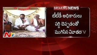 Jeeyars Objection Dispute Ends : Srivari Namala Aakruthi in Tirumala   NTV