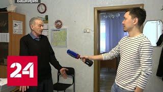 Хамство башкирского чиновника попало в Сеть: ВИДЕО - Россия 24