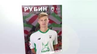 Журнал Рубин