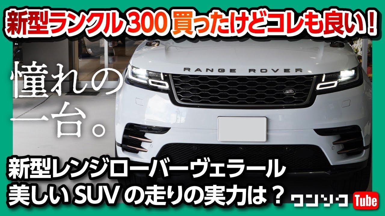 【新型ランクル300買ったけどコレも良い!!】憧れの一台! 新型レンジローバー ヴェラール試乗!! | RANGE ROVER VELAR R-DYNAMIC S D200 2022