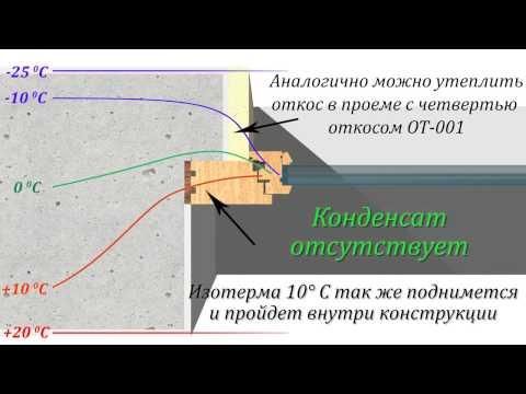 видео: Как утеплить холодные оконные откосы?
