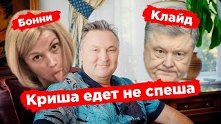 Геращенко и Порошенко — Бонни и Клайд парламента