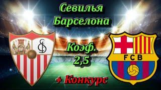 Севилья Барселона Испания Примера 19 06 2020 Прогноз и ставки на Футбол