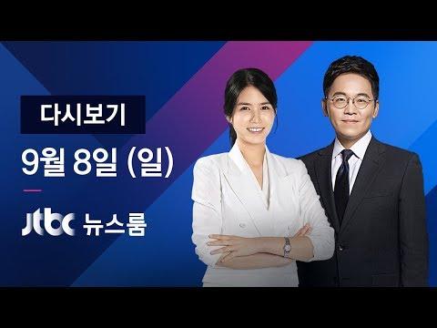 2019년 9월 8일 (일) 뉴스룸 다시보기 -'조국 임명' 숙고…내일 발표 가능성