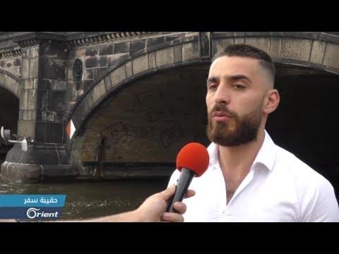 وجهات نظر الألمان واللاجئين بالعلاقات الافتراضية  - 11:53-2019 / 6 / 23