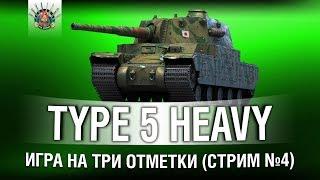Type 5 Heavy - 3 ОТМЕТКИ (Стрим 4)