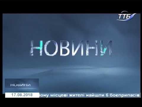 Тернопільська філія НСТУ: 17.08.2018. Новини. 13:30