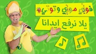فوزي موزي وتوتي - يلا نرفع ايدانا -  Hands Up