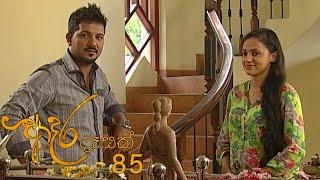 Adara Deasak | Episode 85 | ITN Thumbnail