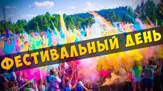 Фестиваль красок в Абакане(, 2016-06-14T04:03:43.000Z)
