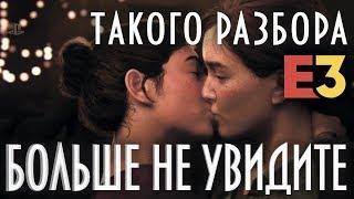 ПЕРВЫЙ ГЕЙМПЛЕЙ The Last of Us 2 - ИЛЛЮЗИЯ? (Е3 2018)