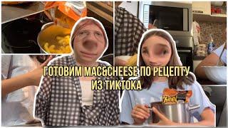 ГОТОВИМ MAC&CHEESE ИЗ ЧИТОСА||рецепты из тиктока