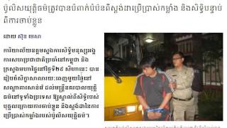 Khmer Hot News This Week 2014| Cambodia Human Right Today 2014| Reported by The Daily Press
