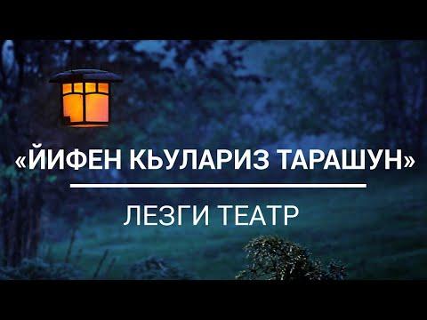 Спектакль Лезгинского театра «Ограбление в полночь»