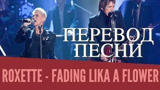 АНГЛИЙСКИЙ ЯЗЫК по песне Roxette - Fading like a Flower