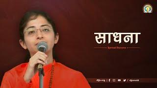 साधना - A Soul Awakening dose by Sadhvi Parma Bharti (disciple of Shri Ashutosh Maharaj Ji)