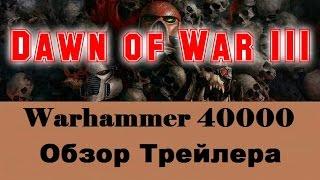Warhammer 40000 Dawn of War 3 Обзор