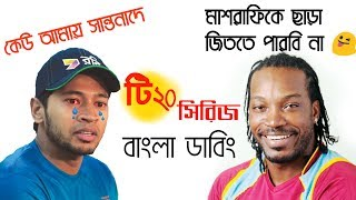 T20 Series - Bangladesh Vs Westindies New Bangla Dubbing Video 2018 - ImranTheHulk