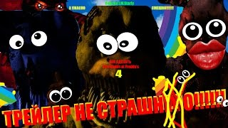 как сделать Трейлер Five Nights At Freddy's 4 НЕ СТРАШНЫМ!(Starly Version)