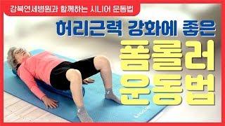 허리근력 강화에 좋은 폼롤러 운동 [시니어홈트 : 강북…