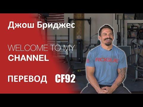 Джош Бриджес о своём новом канале | Перевод CF92