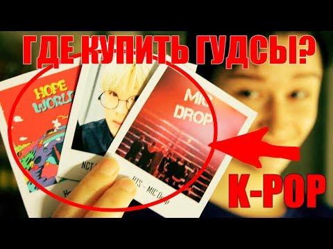 ГДЕ КУПИТЬ K-POP ВЕЩИ?   Плакаты, футболки, значки и тд + как сделать карточки своими руками?