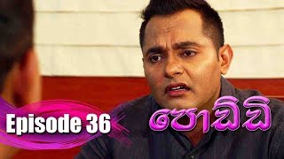 Poddi - පොඩ්ඩි | Episode 36 | 05 - 09 - 2019 | Siyatha TV Thumbnail