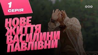 Новая жизнь Василины Павловны. 1 серия