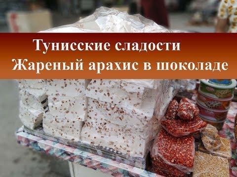Тунисские сладости| Уличная еда| Жареный арахис Сусс Тунис