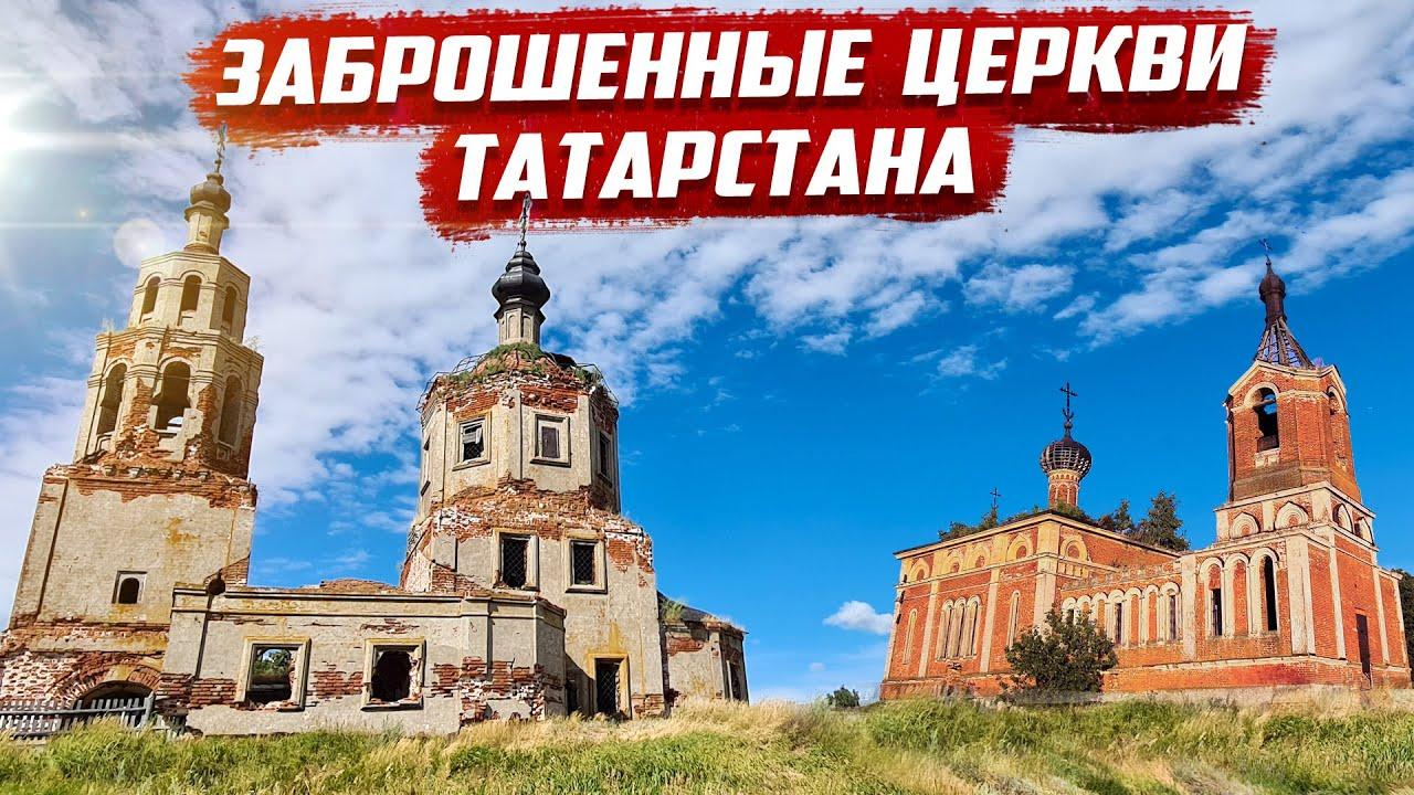 Заброшенные церкви Татарстана