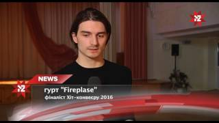 Кліп Fireplace - M2 News - 28.01.2017