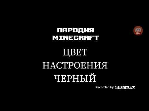 Егор Крид - цвет настроения черный! Анимация майнкрафт!