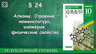 10 класс § 24