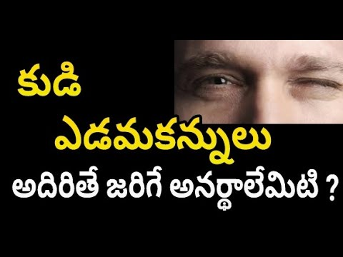 What Happens If left eye & right eye blinks ? | News Mantra