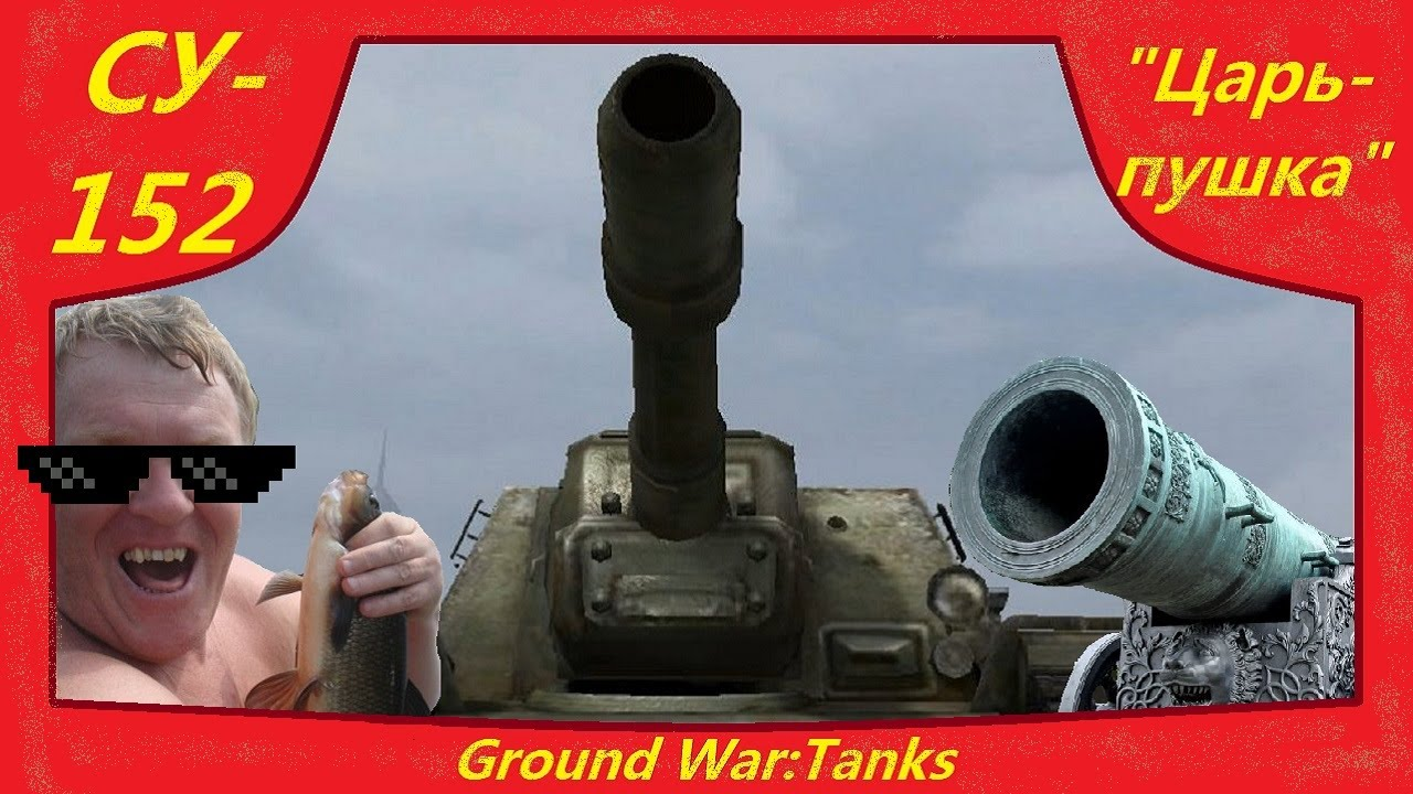 world of tanks самая лучшая игра