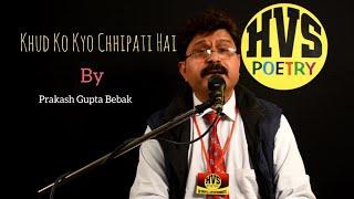Khud Ko Kyo Chhipati Hai| Prakash Gupta Bebak Latest Shayari | HVS POETRY
