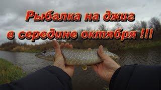 Ловля щуки на спиннинг. Рыбалка в середине октября. Джиг осенью