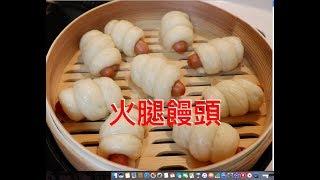 小芳/火腿馒头做法,和面发面还是采用最简单快速的一次发酵,火腿馒头当做早餐也不错