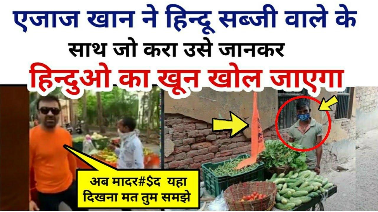 Ajaz Khan ने हिन्दू सब्जीवाले के साथ जो करा उसे जानकर आप हैरान रह जाओगे, वीडियो देखे...