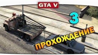 """ч.03 Прохождение GTA 5 - Операция """"Буксирчик"""""""