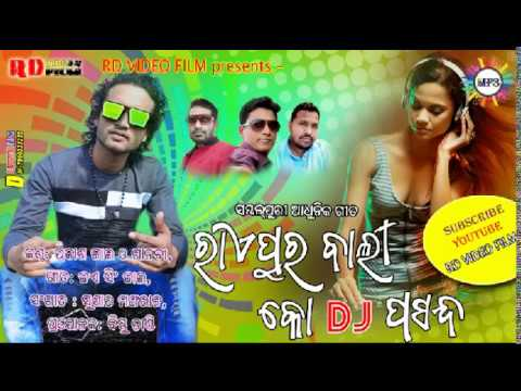 Raipur Bali ko DJ Pasand | Prakash Jal | New Sambalpuri Mp3 song 2017 | Full Official