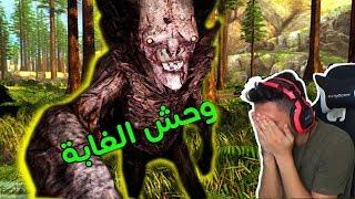 وحش الغابة | Raw Footage
