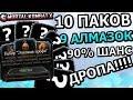 ИЗ 10 ПАКОВ 9 АЛМАЗОК И ЭТО НЕ МИФ| АККАУНТ ПОДПИСЧИКА| Mortal Kombat X mobile(ios)