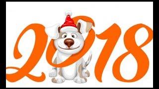 Поздравление С Новым Годом  2018 - супер поздравление