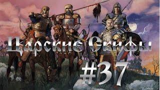 Прохождение Total War:Rome 2 Скифы - Убейте же нас кто-нибудь! - #37