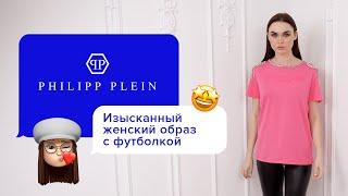 Изящная женская футболка Philipp Plein