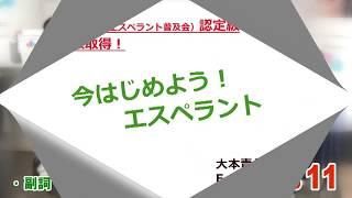 今はじエスペラント Leciono11 副詞