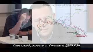 Новый импульс по доллару и евро в ближайшее время! Степан Демура