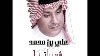 Ali Bin Mohammed...Leil El Mhebeen | علي بن محمد...ليل المحبين